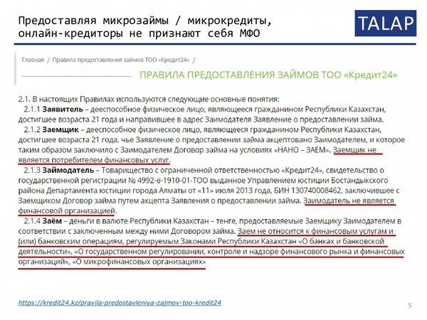 Займы казахстанцам в россии