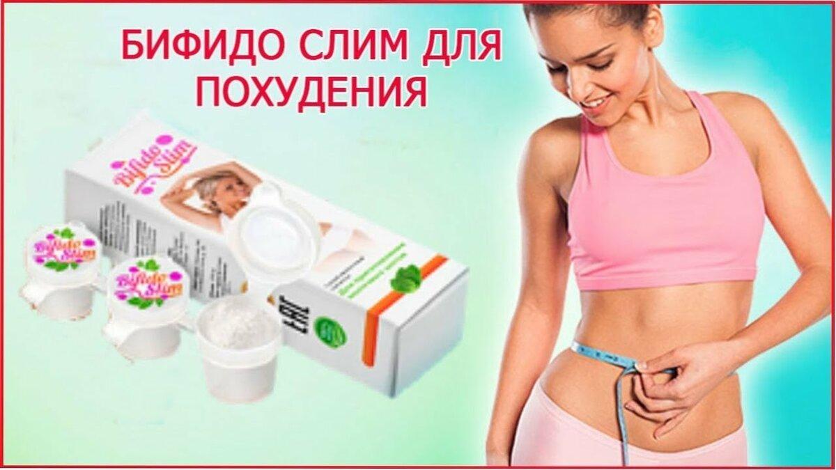 Bifido Slim для похудения