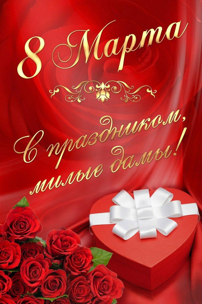 Поздравительные, 8 марта открытки формат а4