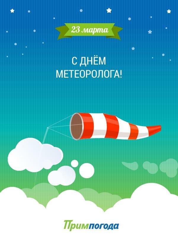 Поздравления с днем метеоролога открытка