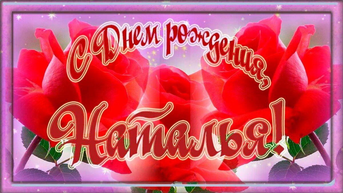 Открытки с днем рождения женщине красивые по именам наталья юрьевна