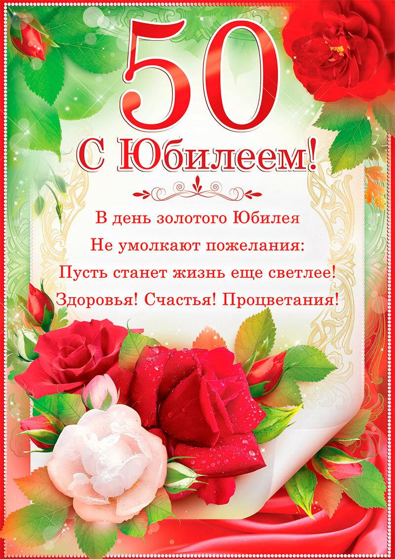 Открытки к 50 летию женщине с юмором