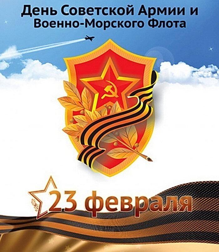 Открытка с днем советской армии и военно-морского флота поздравления, открытки