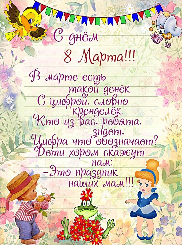 Поздравления с 8 марта в стихах с картинкой маме