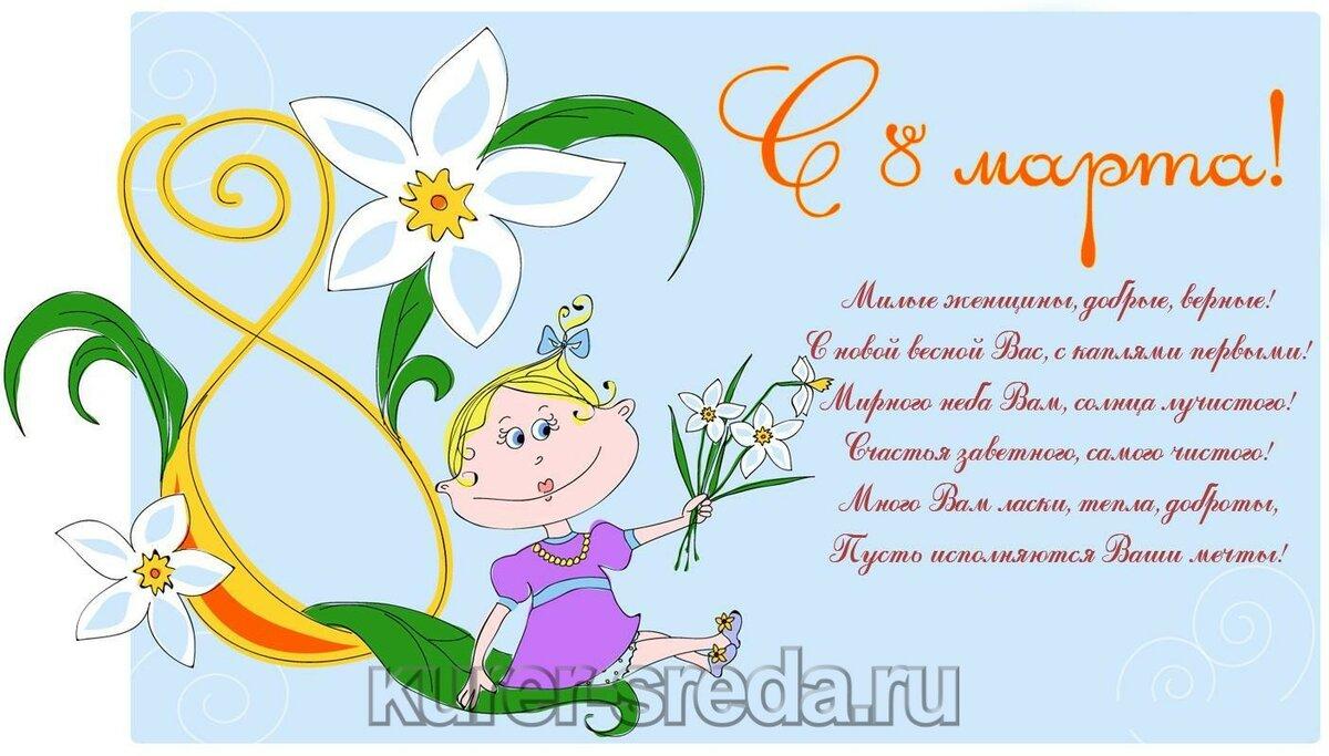 Поздравления для открытки к 8 марта для детей