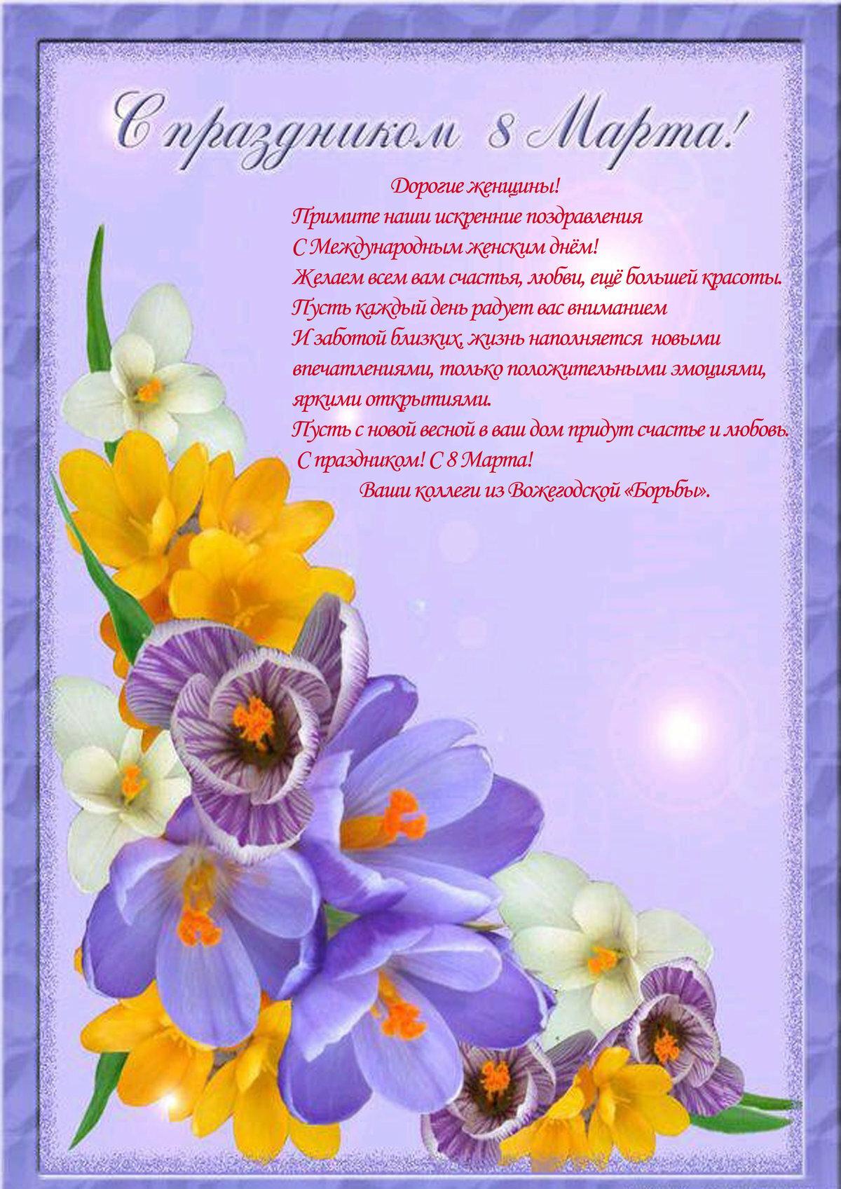 Стихи красивые с 8 мартом, картинки дню рождения