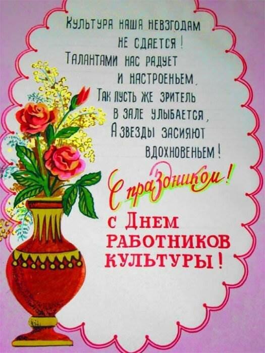 День работников культуры картинки открытки