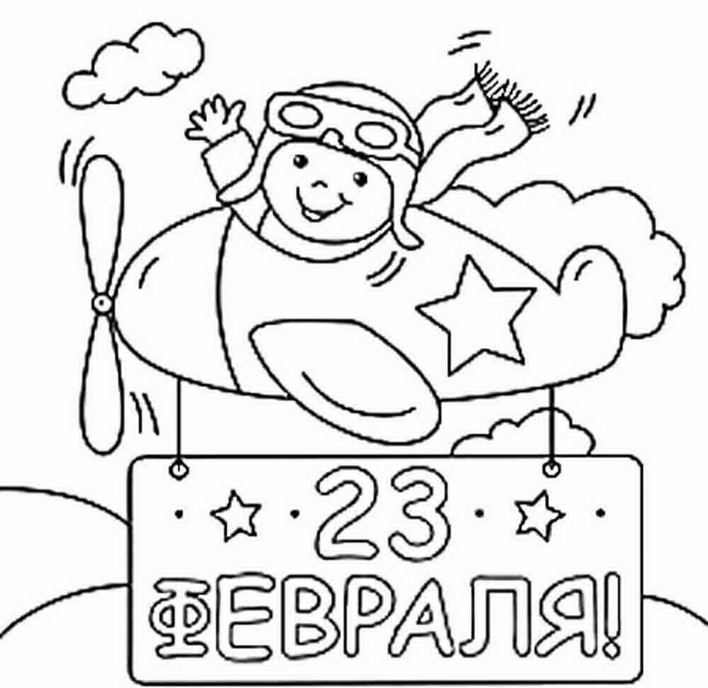 Надписью, открытки печать 23 февраля
