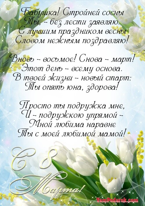 Поздравление с 8 марта для бабушки картинки