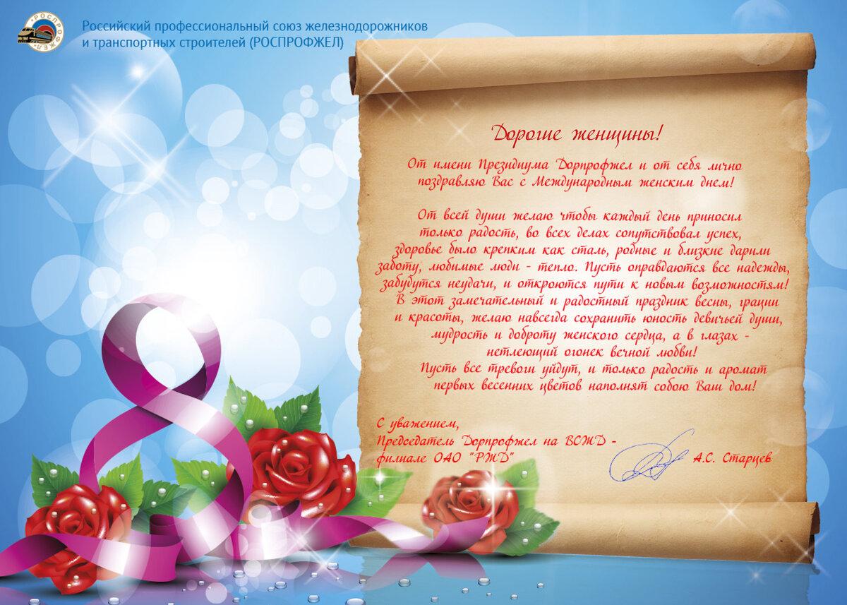 Макеты поздравительных открыток с 8 марта
