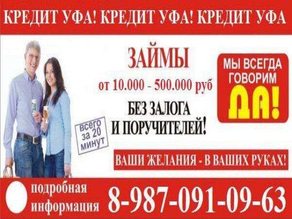 Как взять кредит в городе уфа взять кредит по двум документам иркутск