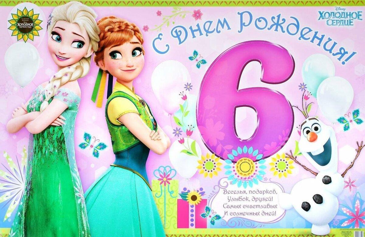 Поздравить родителей с днем рождения дочки 6 лет открытка