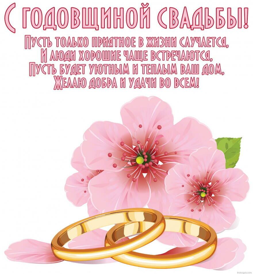 Год со дня свадьбы поздравления в прозе мужу