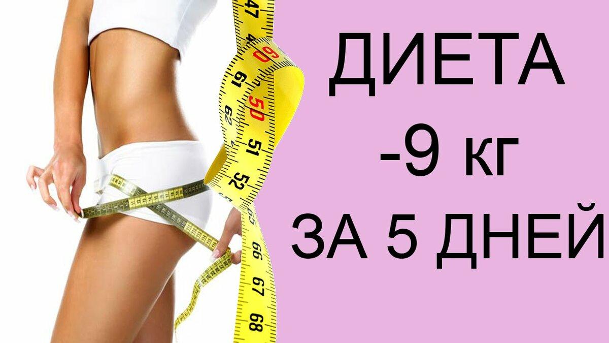 сбросить вес за 5 дней