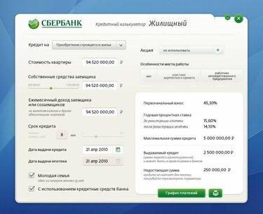 Онлайн калькулятор жилищного кредита сбербанк тараз оформить кредит онлайн
