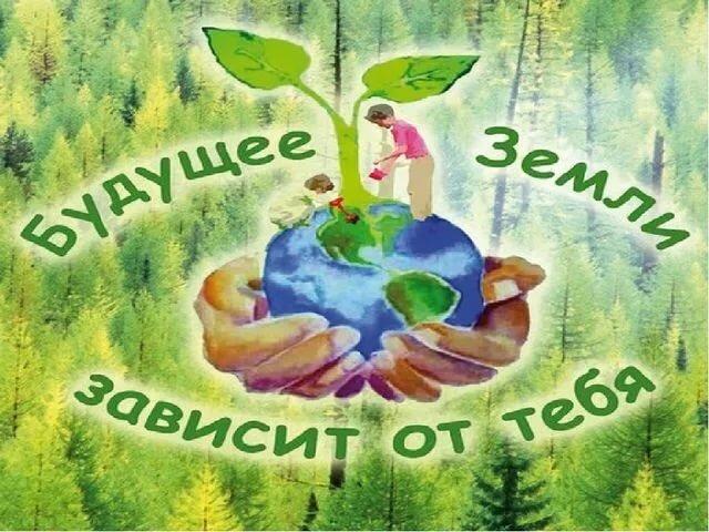 Лозунги в картинках по экологии