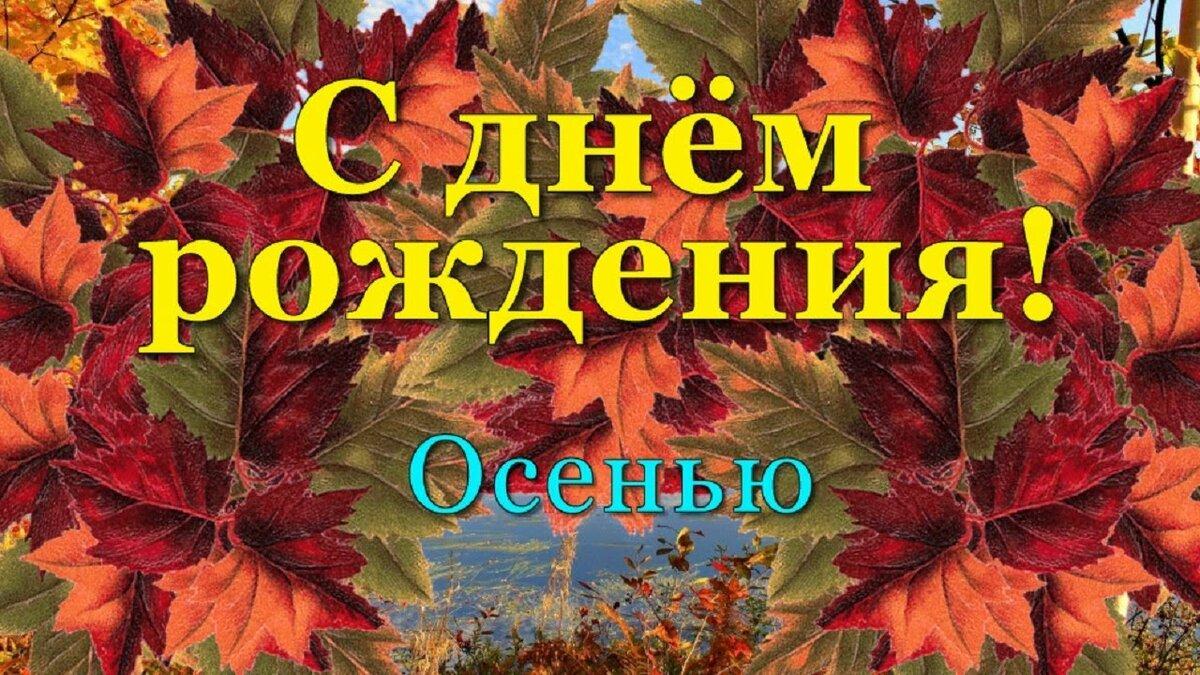 День рождения открытка осень, днем рождения