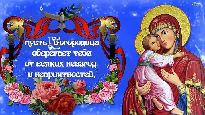 Вставить, открытка храни вас бог и богородицы покров