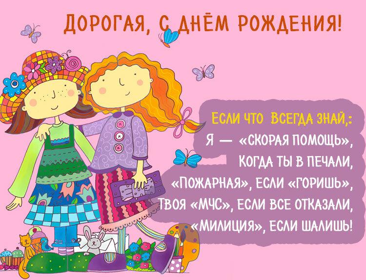Прикольные поздравления с открытками подруге