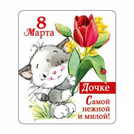 Дню, дочь с 8 марта открытка