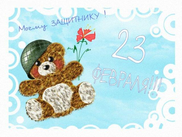 Поздравление с 23 февраля любимому в картинках, онлайн открытки рисунки