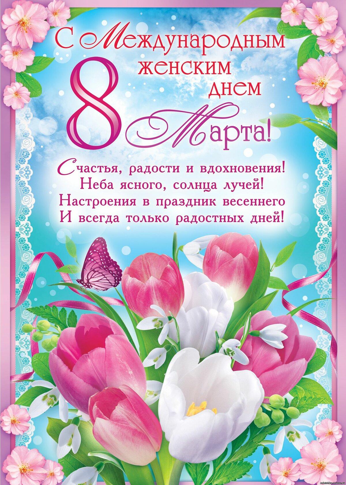 образцы поздравлений с праздником 8 марта
