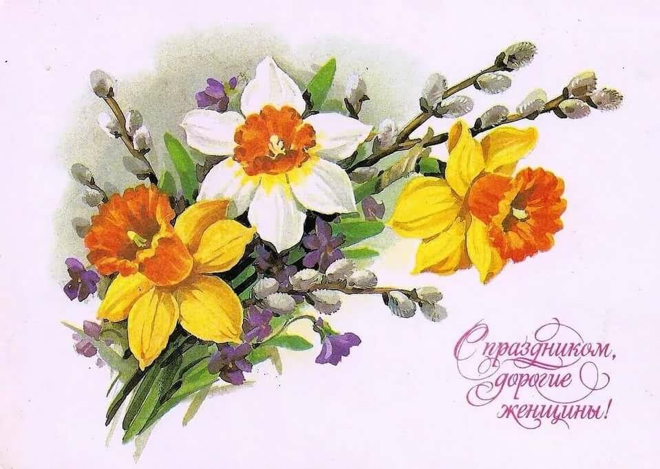 Открытки на 8 марта цветы советские, для