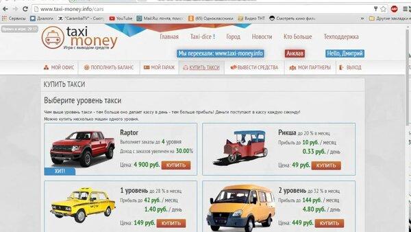 Гет такси официальный сайт заказать машину онлайн