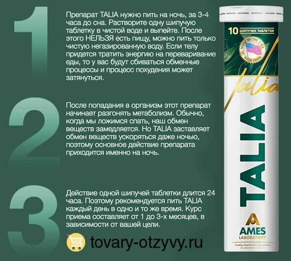 таблетки для похудения эффективные в аптеках тьмы