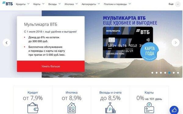 Оформить кредитную втб онлайн