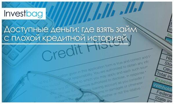 кредит запорожье с плохой кредитной историей