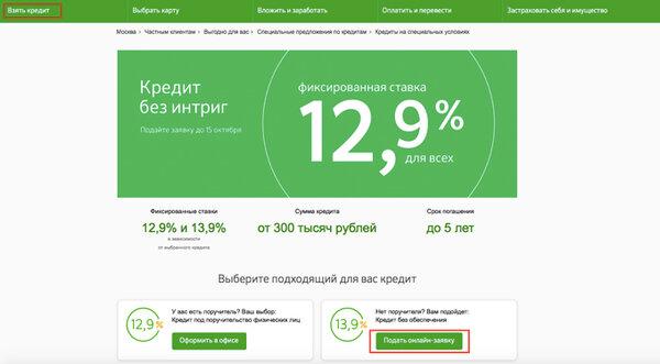 Взять кредит в сбербанке кемерово сбербанк банк кредит наличными заявка онлайн