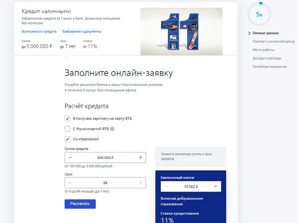 Подать заявку онлайн на кредит в магнитогорске кредит без залога 1500000