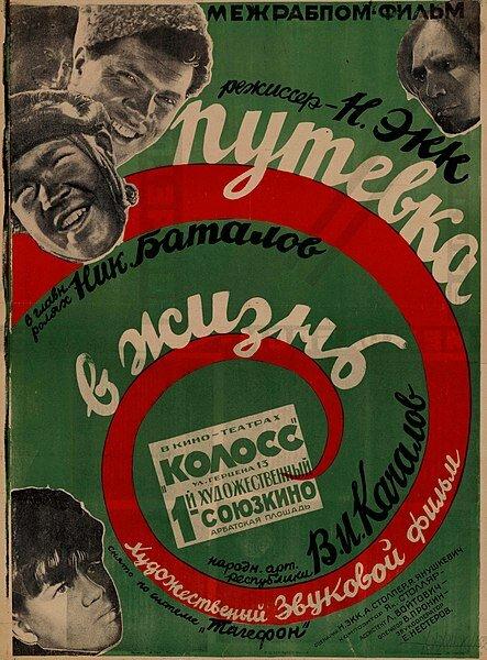 Путёвка в жизнь (СССР, 1931 год)