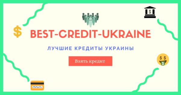 отзывы о кредит плюс займ украина как разблокировать втб онлайн банк