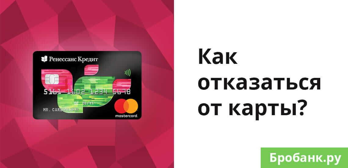 как отказаться от кредитной карты