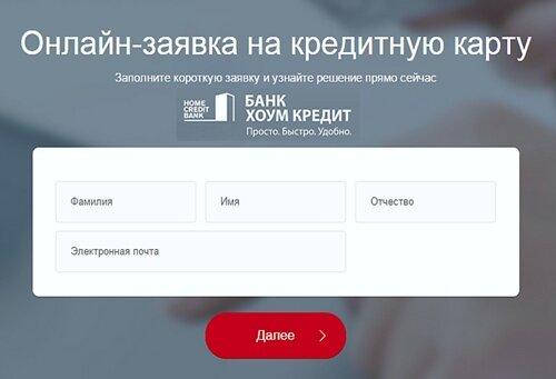 Банк москвы онлайн заявка на кредитную карту
