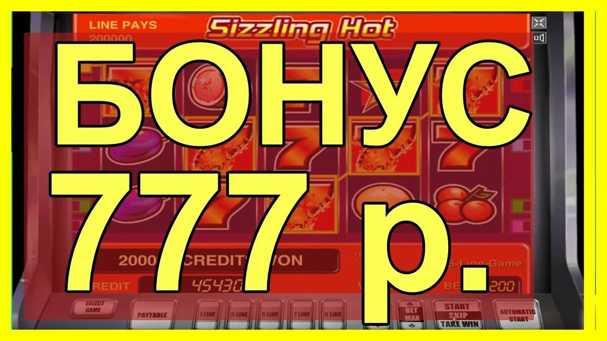 официальный сайт azino 777 c бонусом 777 рублей