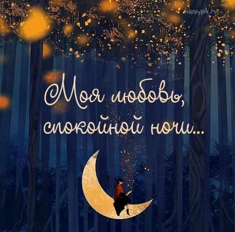 Открыткам, сладких снов любимая картинки с надписью