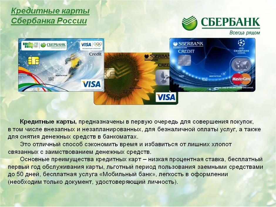 виды карт сбербанка и их назначение фото различными ингредиентами
