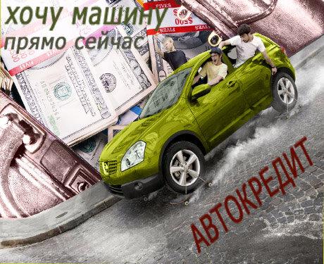 Купить автомобиль под такси в кредит