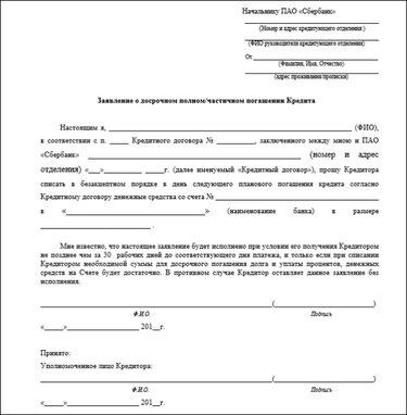 частичное погашение кредита в втб 24 калькулятор взять кредит калькулятор онлайн