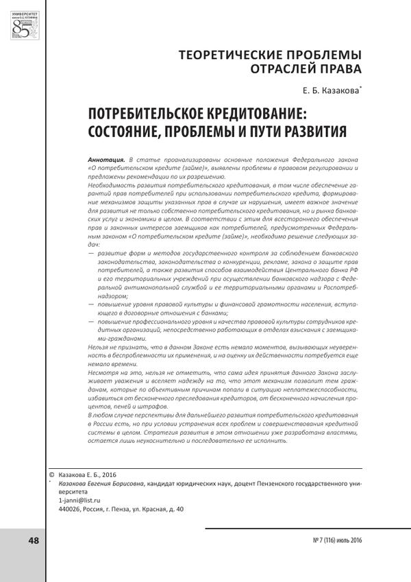 значение государственного кредита ипотека без первоначального взноса сбербанк 2020 челябинск
