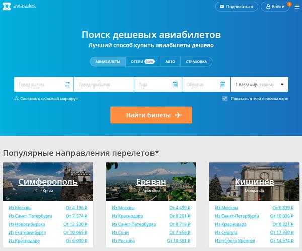 Сайты для заказа авиабилетов купить авиабилет из нижневартовска в симферополь
