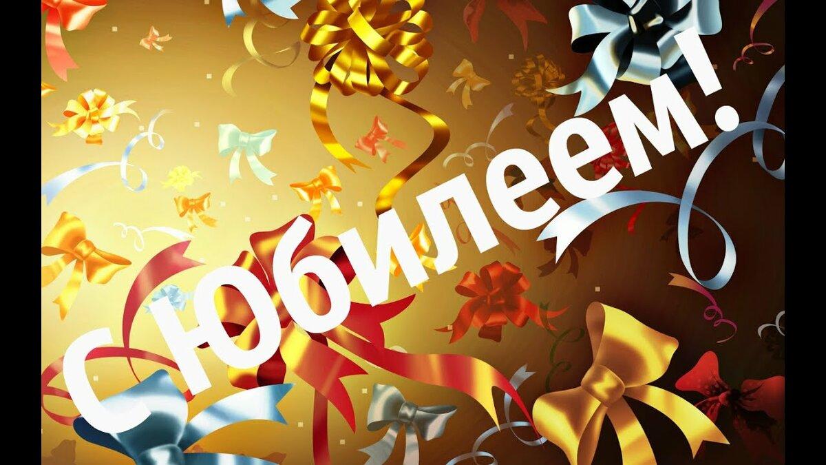 Юбилей видео поздравление, день рождения
