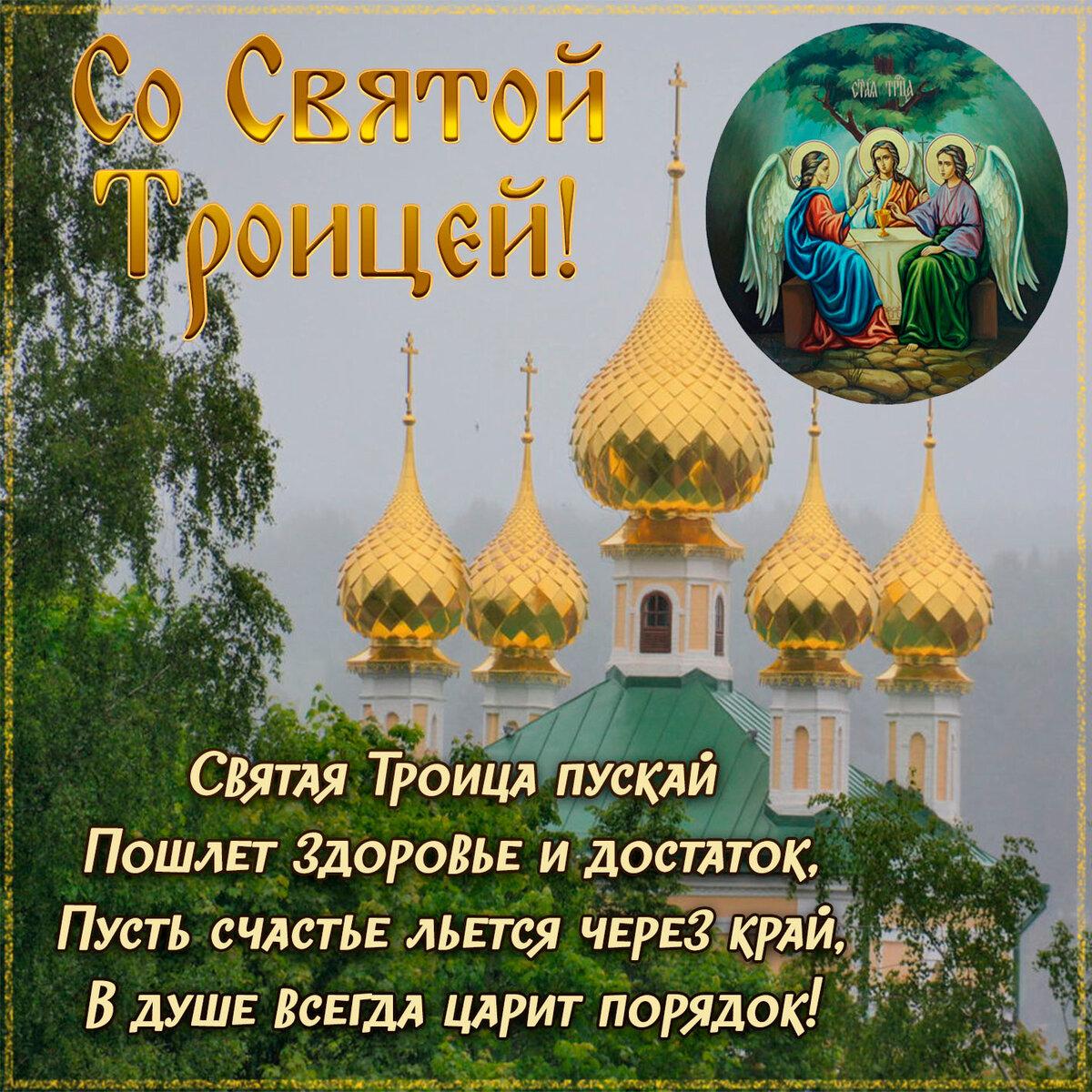 Музыкальная открытка к троице