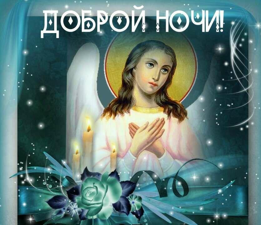 Красивые новогодние, спокойной ночи церковные открытки