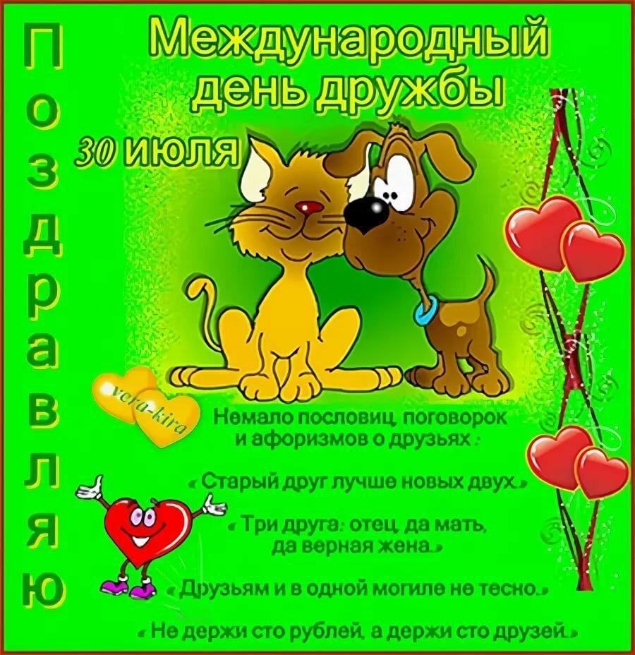 Шкатулки открыток, открытки с днем друзей или дружбы 30 июля