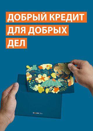 Взять кредит в банке москва-минск