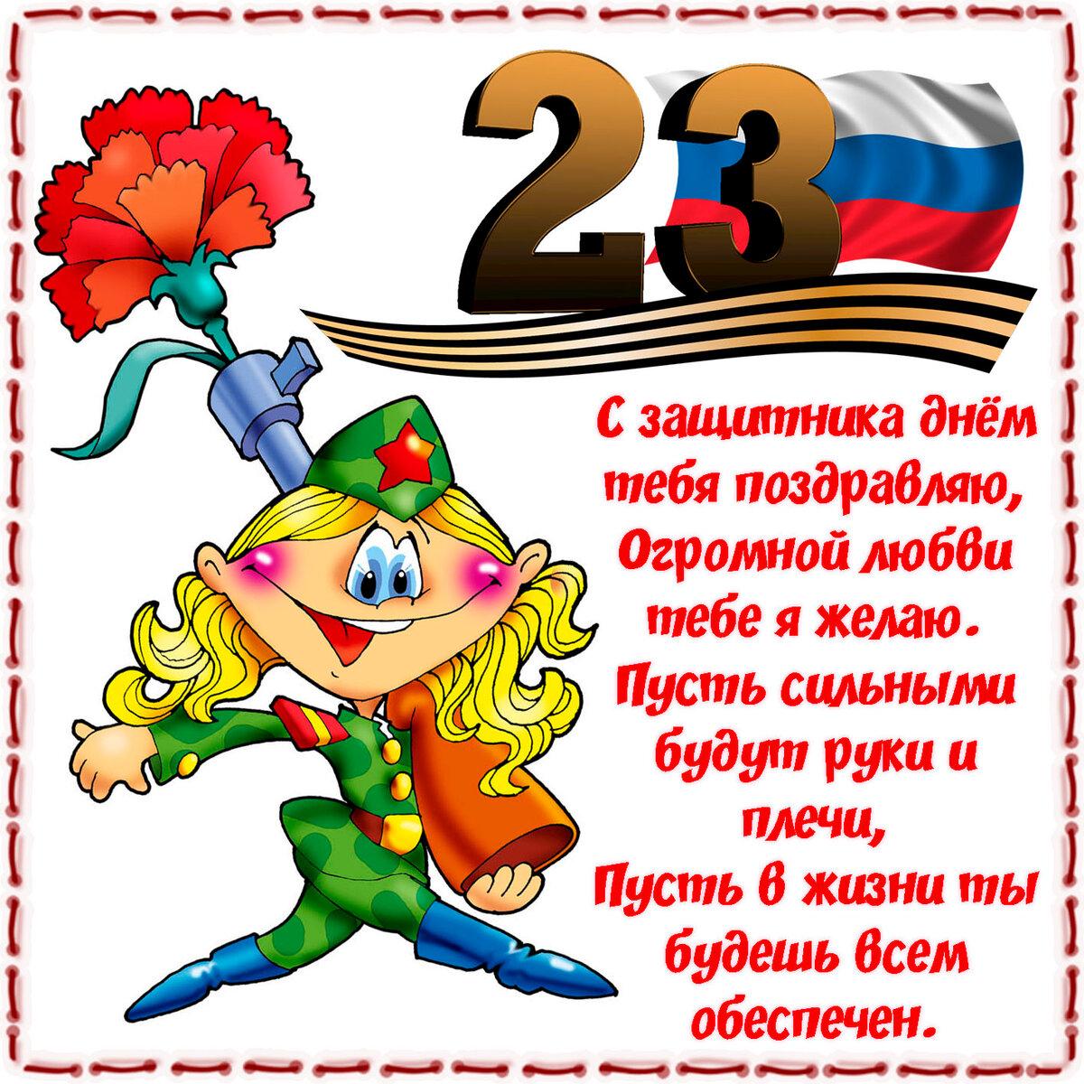 поздравление к 23 февраля бывшему